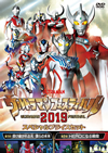 ウルトラマン THE LIVE ウルトラマンフェスティバル2019 スペシャルプライスセット〈2枚組〉 [DVD]