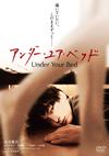 アンダー・ユア・ベッド [DVD]