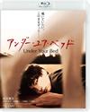アンダー・ユア・ベッド [Blu-ray]