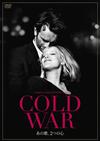 COLD WAR あの歌、2つの心('18ポーランド / 英 / 仏) [DVD]