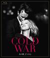 COLD WAR あの歌、2つの心('18ポーランド / 英 / 仏) [Blu-ray]