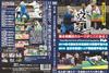 2019北斗旗全日本空道体力別選手権大会 [DVD]