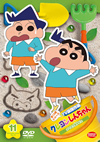 クレヨンしんちゃん TV版傑作選 第13期シリーズ11 オラたち双子だゾ [DVD]