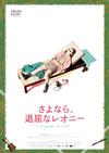 さよなら、退屈なレオニー('18カナダ) [DVD]