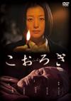こおろぎ [DVD]