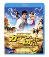 カンフー・ヨガ スペシャル・プライス('17中国 / インド) [Blu-ray]