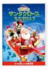 ミッキーマウス クラブハウス / サンタクロースをたすけよう [DVD]