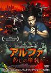 アルファ 殺しの権利('18フィリピン) [DVD]