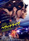 ヘヴィ・ドライヴ('18米) [DVD]