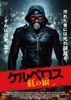 ケルベロス 紅の狼('18ブラジル) [DVD]