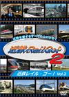 近鉄を愛するすべての人にささぐ 近鉄Rail Go! Vol.2 [DVD]