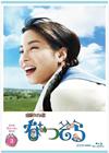 連続テレビ小説 なつぞら 完全版 ブルーレイBOX3〈5枚組〉 [Blu-ray]