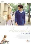 アマンダと僕('18仏) [DVD]
