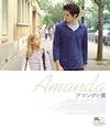 アマンダと僕('18仏) [Blu-ray]