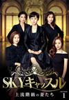 SKYキャッスル〜上流階級の妻たち〜 DVD-BOX1〈7枚組〉 [DVD]