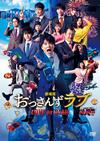 劇場版 おっさんずラブ LOVE or DEAD [DVD]