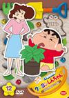 クレヨンしんちゃん TV版傑作選 第13期シリーズ12 オラのラクガキ部屋だゾ [DVD]