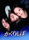 かくれんぼ DVD-BOX2〈6枚組〉 [DVD]