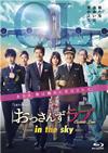 おっさんずラブ-in the sky- Blu-ray BOX〈5枚組〉 [Blu-ray]