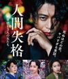 人間失格 太宰治と3人の女たち [Blu-ray]