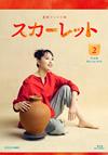 連続テレビ小説 スカーレット 完全版 ブルーレイBOX2〈5枚組〉 [Blu-ray]