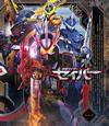 仮面ライダーセイバー Blu-ray COLLECTION 1〈3枚組〉 [Blu-ray]