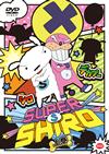 SUPER SHIRO 上巻 [DVD]