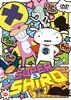SUPER SHIRO 下巻 [DVD]