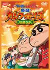 映画クレヨンしんちゃん 爆盛!カンフーボーイズ〜拉麺大乱〜 [DVD]