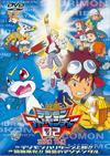 映画 デジモンアドベンチャー02 [DVD]
