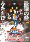 映画 デジモンアドベンチャー02 ディアボロモンの逆襲 [DVD]