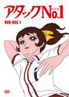 アタックNo.1 DVD-BOX1〈8枚組〉 [DVD]