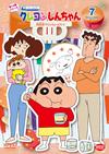 クレヨンしんちゃん TV版傑作選 第14期シリーズ7 野原家プリンウォーズだゾ [DVD]