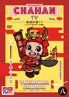 戦国炒飯TV〜なんとなく歴史が学べる映像〜 八 [DVD]