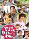 パク・シフ&ヒチョルの旅するわんこ DVD-BOX〈6枚組〉 [DVD]