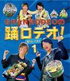 GRANRODEOの踊ロデオ! 1〈2枚組〉 [Blu-ray]