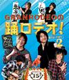 GRANRODEOの踊ロデオ! 2〈2枚組〉 [Blu-ray]