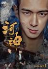 河神-Tianjin Mystic- DVD-BOX1〈6枚組〉 [DVD]