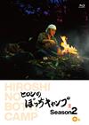 ヒロシのぼっちキャンプ Season2 中巻〈2枚組〉 [Blu-ray]