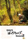 ヒロシのぼっちキャンプ Season2 下巻〈2枚組〉 [Blu-ray]