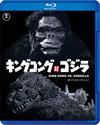 キングコング対ゴジラ 4Kリマスター [Blu-ray]