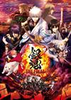 銀魂 THE FINAL [DVD]