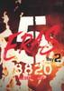 B'z/B'z SHOWCASE 2020-5 ERAS 8820-Day2 [Blu-ray]