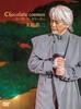 玉置浩二、セルリアンタワー能楽堂でのライヴ映像作品のジャケット写真公開