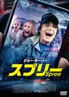 スプリー('20米) [DVD]