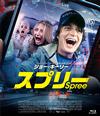 スプリー('20米) [Blu-ray]