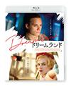 ドリームランド('19米) [Blu-ray]