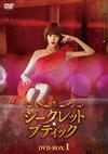 シークレット・ブティック DVD-BOX1〈8枚組〉 [DVD]