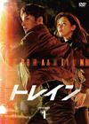 トレイン DVD-BOX1〈6枚組〉 [DVD]