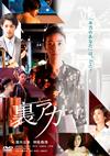 裏アカ [DVD]